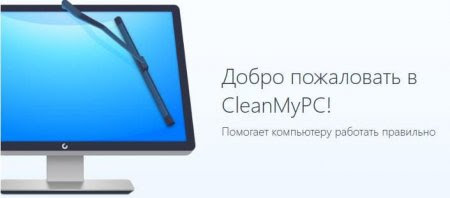 CleanMyPC 1.9 Rus (+ Crack / Patch)