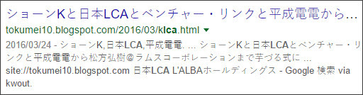 https://www.google.co.jp/#tbs=qdr:y&q=site:%2F%2Ftokumei10.blogspot.com+LCA