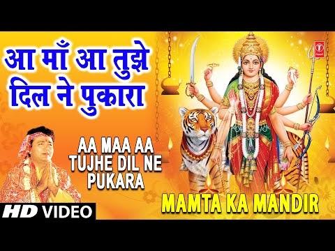 Aa Maa Aa Tujhe Dil Ne Pukara Full Song Mamta Ka Mandir