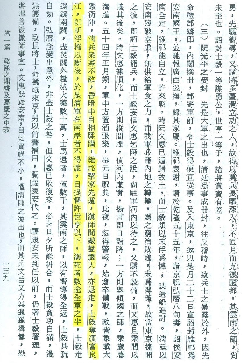 ThanhĐạiThôngSử_QuyểnTrung_Trang139_SĩNghịChặtCầuPhao