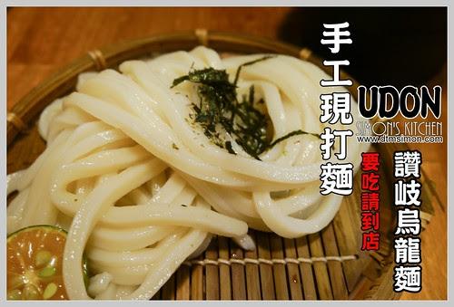 UDON讚岐烏龍麵00.jpg