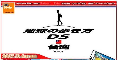 地球の歩き方DS 台湾