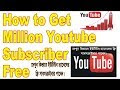 Youtube Channal এর সাবসক্রাইবার বাড়ান যত খুশি ততো। how to increase subsc...
