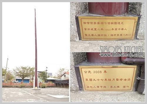 劉家古厝01-3.jpg