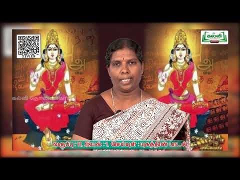 11th Tamil செய்யுள் யுகத்தின் பாடல் இயல் 1 அலகு 1 Kalvi TV