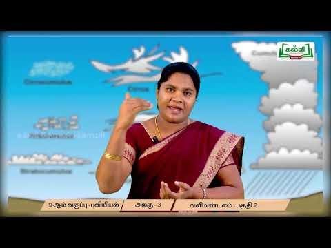 9th Social science வளிமண்டலம்  அலகு 3 பகுதி 2 Kalvi TV