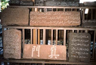 Tulisan khat pada Masjid Quanzhou di Xinjiang