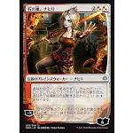 Magic the Gathering Japanese War of the Spark Uncommon Nahiri, Storm of Stone #233 [Alternate Art]
