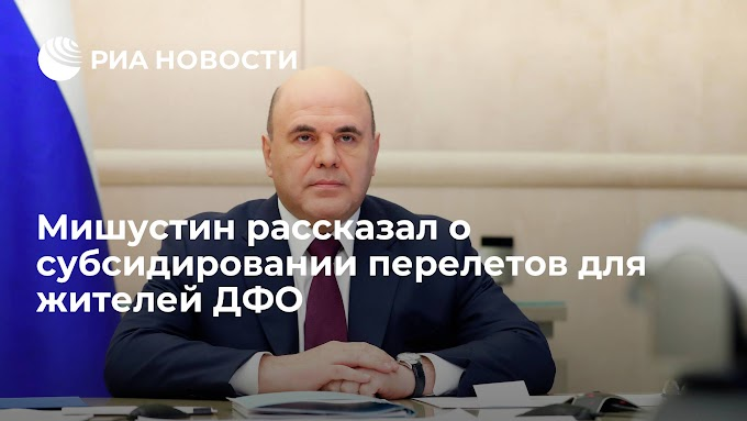 Мишустин рассказал о субсидировании перелетов для жителей ДФО