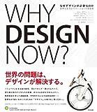 なぜデザインが必要なのか――世界を変えるイノベーションの最前線