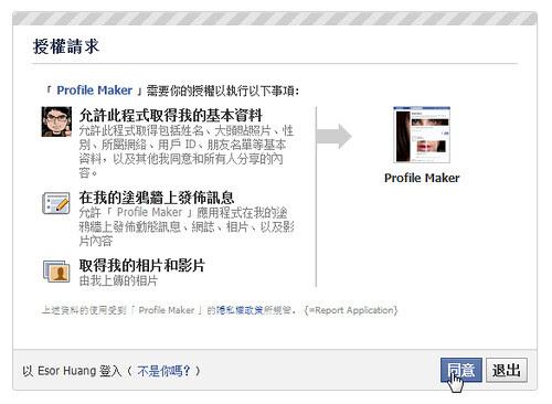 profile maker-01