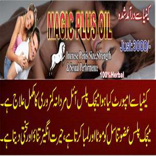 Magic Plus Oil in Pakistan | Magic Plus Oil Price in Pakistan - myebayzone