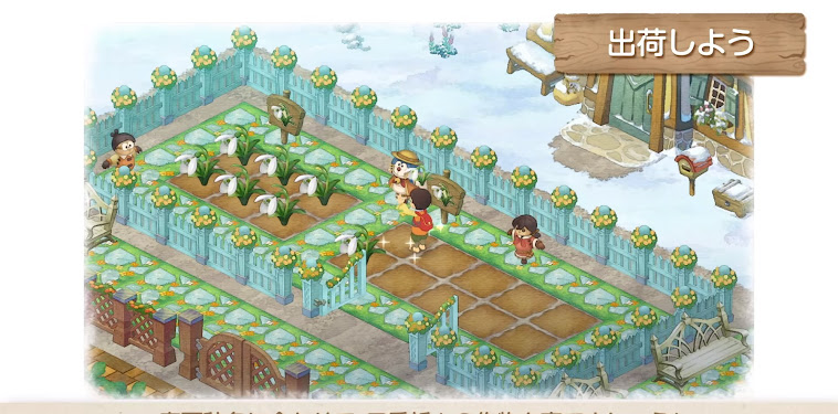 Doraemon Story Of Seasons Farm