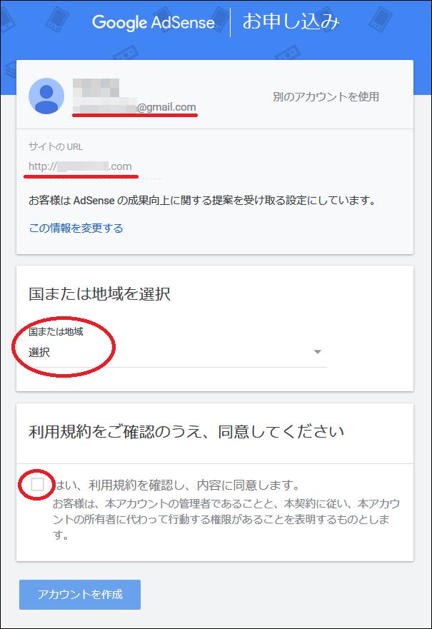 a00011_GoogleAdSenseの登録、審査、合格まで_04