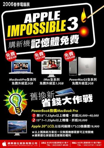 【蘋果優仕】購新機記憶體免費、舊換新省錢大作戰