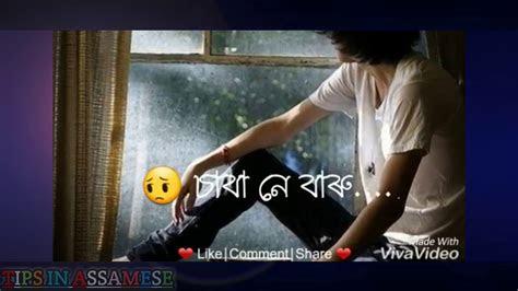 sort assamese whatsapp status assamese song