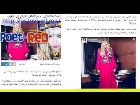في عيد ميلادها الستين مادونا تتلاقى التهاني في المغرب بمدينة مراكش الحمراء