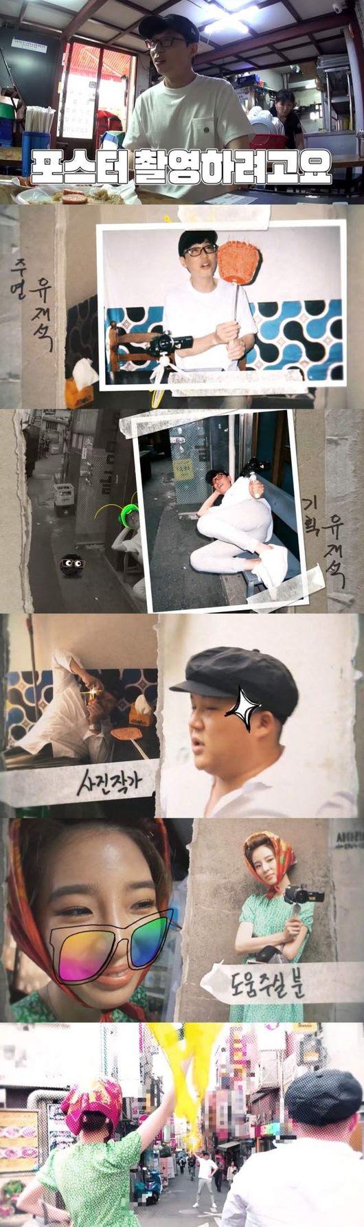 '놀면 뭐하니?' 유재석x조세호, 레트로 감성 포스터 공개..27일 첫 ...