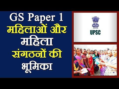Women Organizations in India, Role | GS-Mains Paper 1 | Part - 2 | In Hindi | UPSC / IAS |