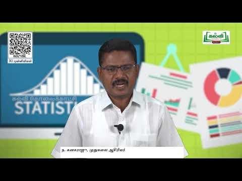 11th Statistics மைய அளவைகள் அத்தியாயம் 5 பகுதி 3 Kalvi TV