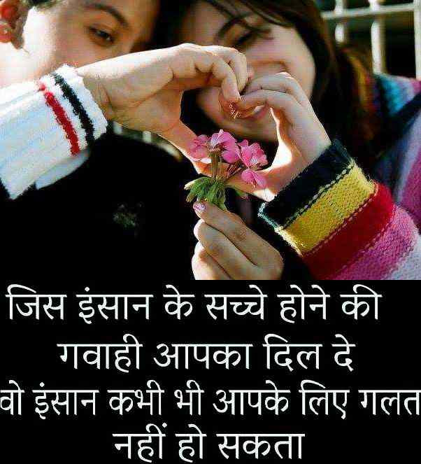 Cute Shayari photo