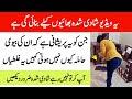 How To Get Pregnant In Urdu Video