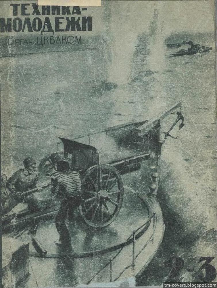 Техника — молодёжи, обложка, 1940 год №2–3