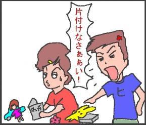 4コマ漫画お片づけ イラストマンガで楽しく子育て 楽天ブログ