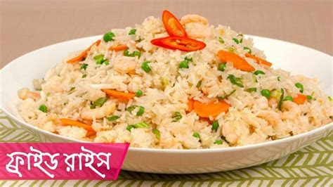 Chinese Fried Rice Recipe in Bangla    Vegetable Fried