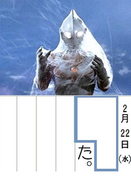 富岡製糸場がパーンなっ 2017年02月22日のイラストのボケ