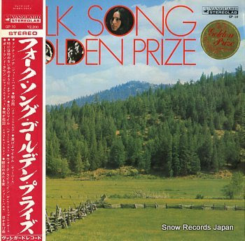 V/A folk song golden prize