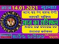 Aaj Ka Rashifal |14 January 2021 |Today Horoscope |Aries to Pisces | Advanced A2Z Solution Pvt .ltd.