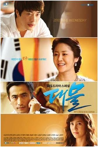 DaeMul [K-Drama Review 2010]