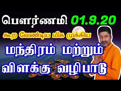 பௌர்ணமி மந்திரம் | பௌர்ணமி பூஜை | POURNAMI MANTRA