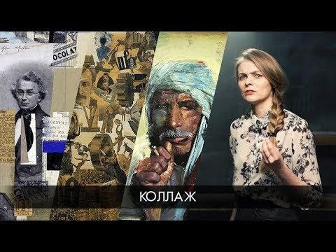 Придет с опытом: Коллаж | Miroedova School Blog