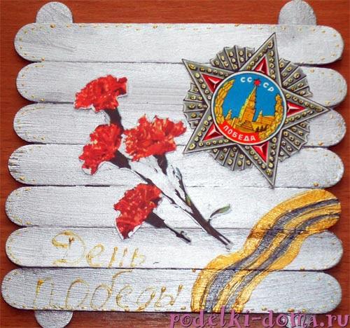 podelka 9 may
