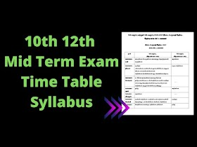 12th 1st Mid Term Exam Question Paper and Answer Key 2020-2021