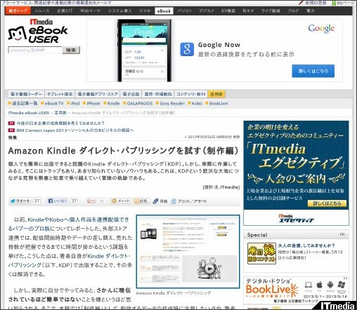 http://ebook.itmedia.co.jp/ebook/articles/1305/22/news006.html