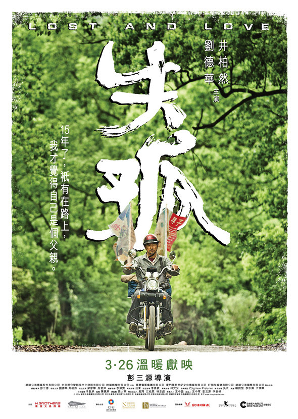 失孤(Lost and Love)poster