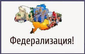 США и НАТО не нужна федерализация Украины