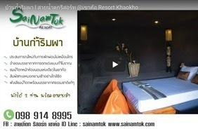 SainamtokResort@Khaokho http://dlvr.it/PqDZdD