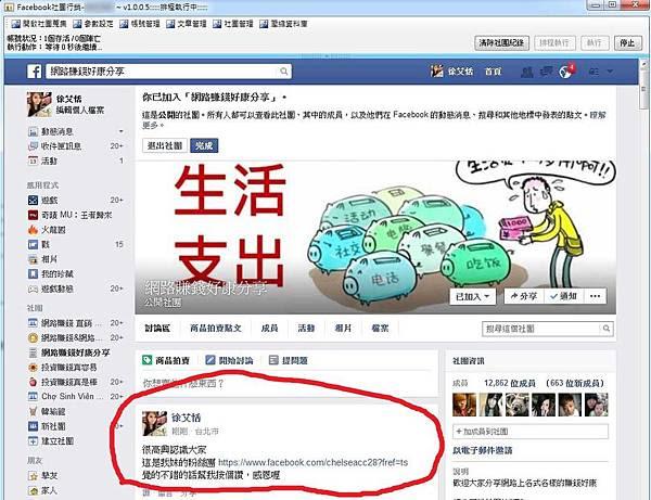 Facebook 社團行銷軟體 自動蒐集精準客戶 自動發文貼文