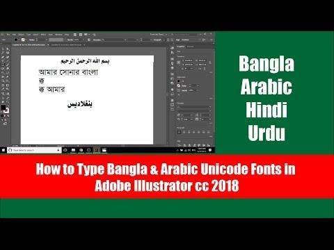 How to Type Bangla & Arabic Unicode Fonts in Adobe Illustrator cc 2018