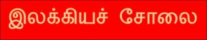 தலைப்பு-இலக்கியச்சோலை,முத்திரை :thalaippu_ilakkiyacholai