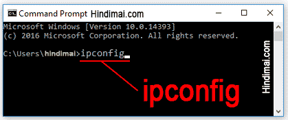 How To Find IP Address in Hindi