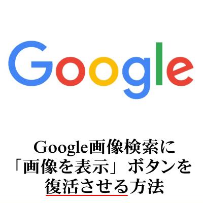 Googleの画像検索で「画像を表示」ボタンが削除され、今ま