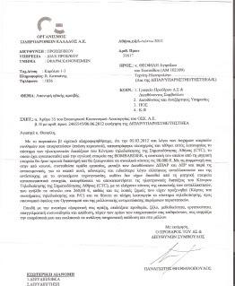O Εργολάβος ζητούσε 90.000,00 € από τον ΟΣΕ για βλάβη 260,00 € ! Αλλά οι υπάλληλοι φταίνε για την Κρίση!