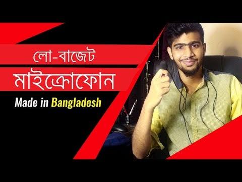 Microphone review Bangladesh ( মাত্র ৩০০ টাকায় ক্লিপ মাইক্রোফোন ) 😍