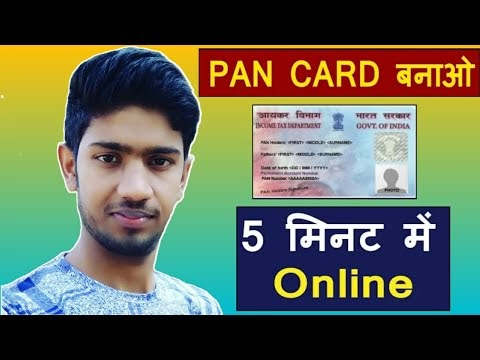 घर बैठे Pan Card कैसे बनाये _ How To Apply For Pan Card Online In India #hindimesahayta