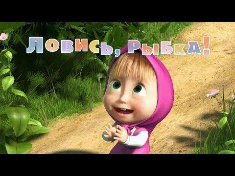 Кадр из мультфильма «Маша и Медведь : Ловись, рыбка! (серия 4)»